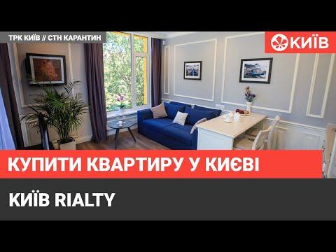 Телеканал Київ: Продаж квартир у Києві - 17.06.20