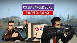 🎮 Counter-Strike: Global Offensive. DangerZone (эк...