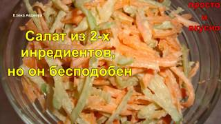 Салат из 2-х ингредиентов и он бесподобен