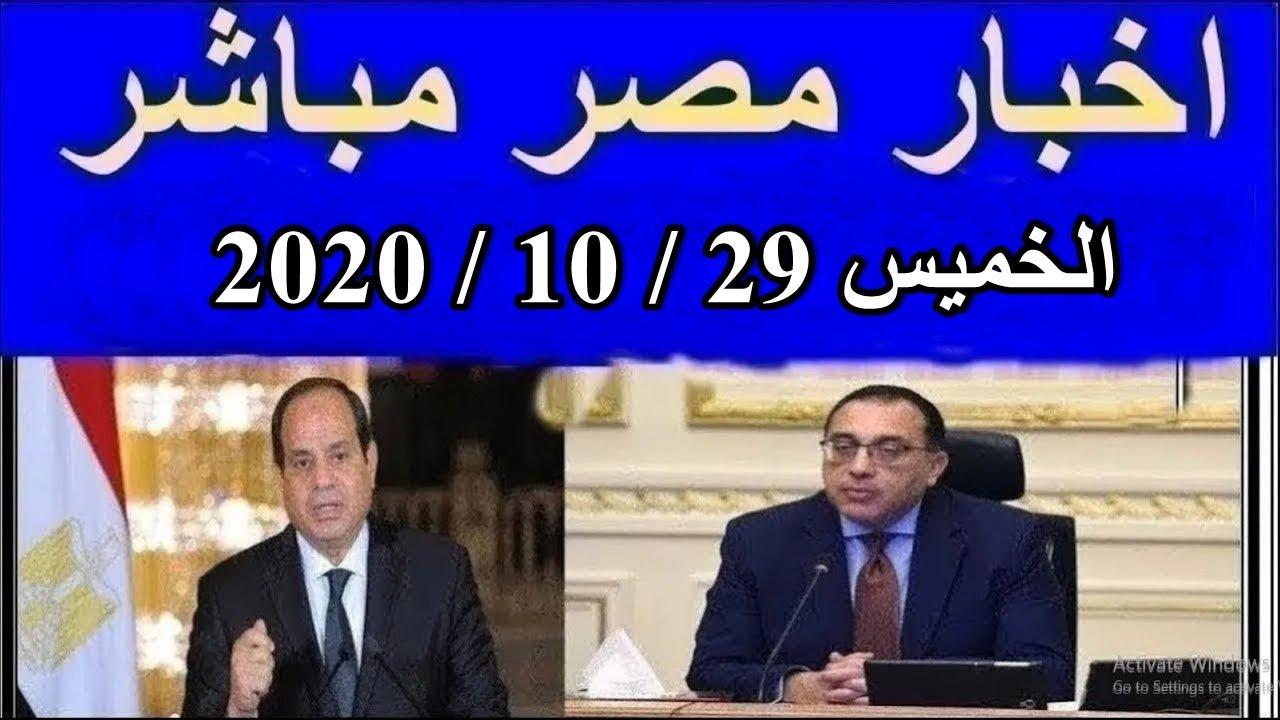 صورة فيديو : اخبار مصر مباشر اليوم الخميس 29 / 10 / 2020