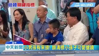 20190623中天新聞 顏清標小孫子追韓險摔 「韓阿伯」馬上秀秀