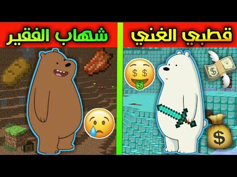 فلم ماين كرافت : الدب شهاب الفقير وقطبي الغني ؟!! مؤثر وحزين ( نهاية اسطورية )