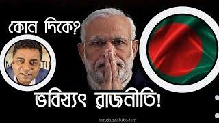 মোদী'র বিপুল বিজয় ও ভবিষ্যৎ রাজনীতির ধারা কোন দিকে? INDIA ELECTION 2019 II Narendra Modi BJP