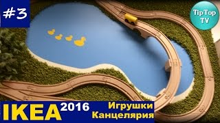 ИКЕА 2016 #3 ИГРУШКИ КАНЦТОВАРЫ ДЕТСКИЙ ОТДЕЛ IKEA(ИКЕА 2016 #3 ИГРУШКИ КАНЦТОВАРЫ ДЕТСКИЙ ОТДЕЛ IKEA ************ ВАМ ТАКЖЕ МОЖЕТ БЫТЬ ИНТЕРЕСНО: ИКЕА 2016 #2 РАМКИ БАНОЧКИ..., 2016-01-20T09:00:00.000Z)
