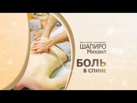 Как убрать боли в пояснице, копчике, крестце и тазобедренном суставе? Основные причины. Лечение