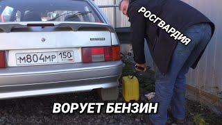 Кража бензина, росгвардия ворует сама у себя!