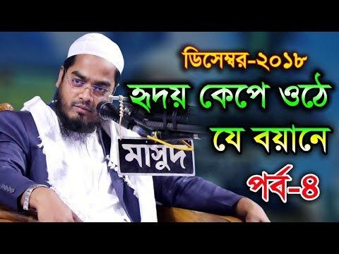 Hafizur Rahman Siddiki Waz 2018 হৃদয় কেপে ওঠে যে বয়ানে (Part-04)
