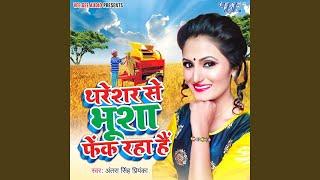Thareshar Se Bhusha Fek Raha Hai