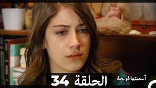 Asmeituha Fariha   اسميتها فريحة الحلقة 34