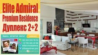 Недвижимость в Турции Алания Admiral Premium Residence Дуплекс 2+2(Елена Москалева - эксперт по недвижимости. Получите бесплатную консультацию. Тел.: +90 533 593 7832 Тел.: +3 725 484 4998..., 2016-04-27T21:19:39.000Z)