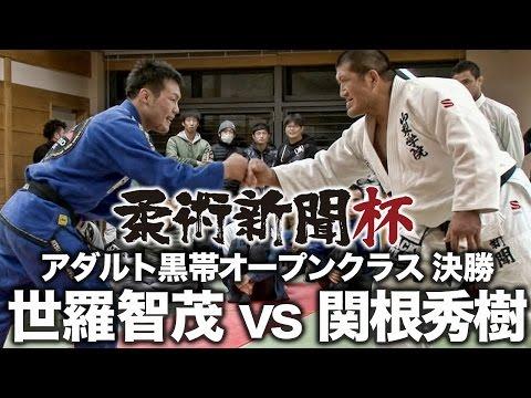 【柔術新聞杯】世羅智茂 vs 関根秀樹