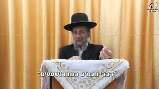 Lesson For Couple - For Men Only - Torah Lessons - Marathi language