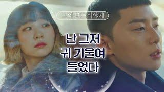박서준(Park seo-joon)의 모든 이야기에 귀 기울여 들어주는 김다미(Kim da-mi) 이태원 클라쓰(Itaewon class) 7회