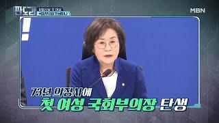 [첫 여성 국회부의장] 김상희 의원은 '부드러운 카리스…