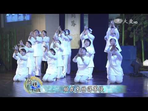 【特別節目】20170107 - 拾穗十歲 - 臺中慈濟醫院十周年