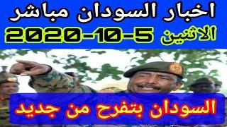 نشره اخبار السودان مباشر اليوم الاثنين 5اكتوبر2020
