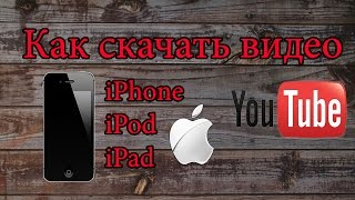 Как скачивать видео из YouTube на iPhone/iPad/iPod бесплатно