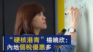 【硬核港青】杨晓欣:内地个税优惠多 我在广州拓展业务有信心 | CCTV