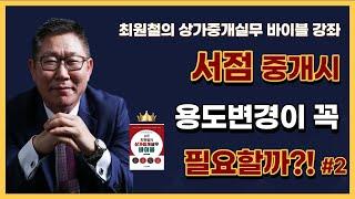 최원철교수의 상가중개실무 강좌_ 5-1 서점 중개시 용…