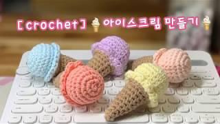 [crochet]아이스크림part2