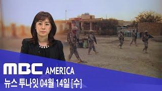 """2021년 4월 14일(수) MBC AMERICA - 미국, 20년 만에 아프간 완전 철수..""""테러 부활 위험"""""""
