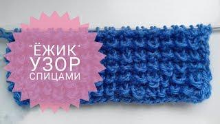 """Просто узор спицами """"Ежик"""" или """"Букле"""". Для вязания беретов, джемперов, детских курточек"""