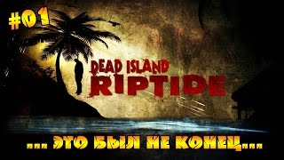 Dead Island Riptide 1 и это был не конец