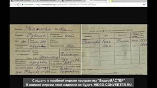 База даних ШОА. Посилання в описі. Інструкція пошуку в базі даних євреїв СРСР