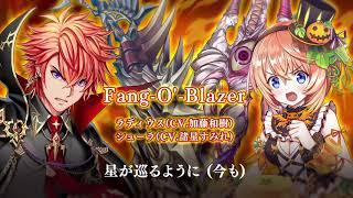 近日公開予定の最新イベントの挿入歌「Fang-O'-Blazer(ファング・オー...