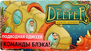ЧЕМ ГЛУБЖЕ, ТЕМ ЛУЧШЕ ● We need to go deeper [COOP]