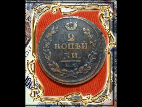 Медная монета 2 копейки 1811 года ЕМ НМ нумизматика царской России