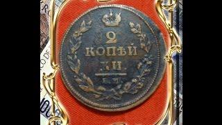 Медная монета 2 копейки 1811 года ЕМ НМ нумизматика царской России(, 2015-06-29T13:40:29.000Z)