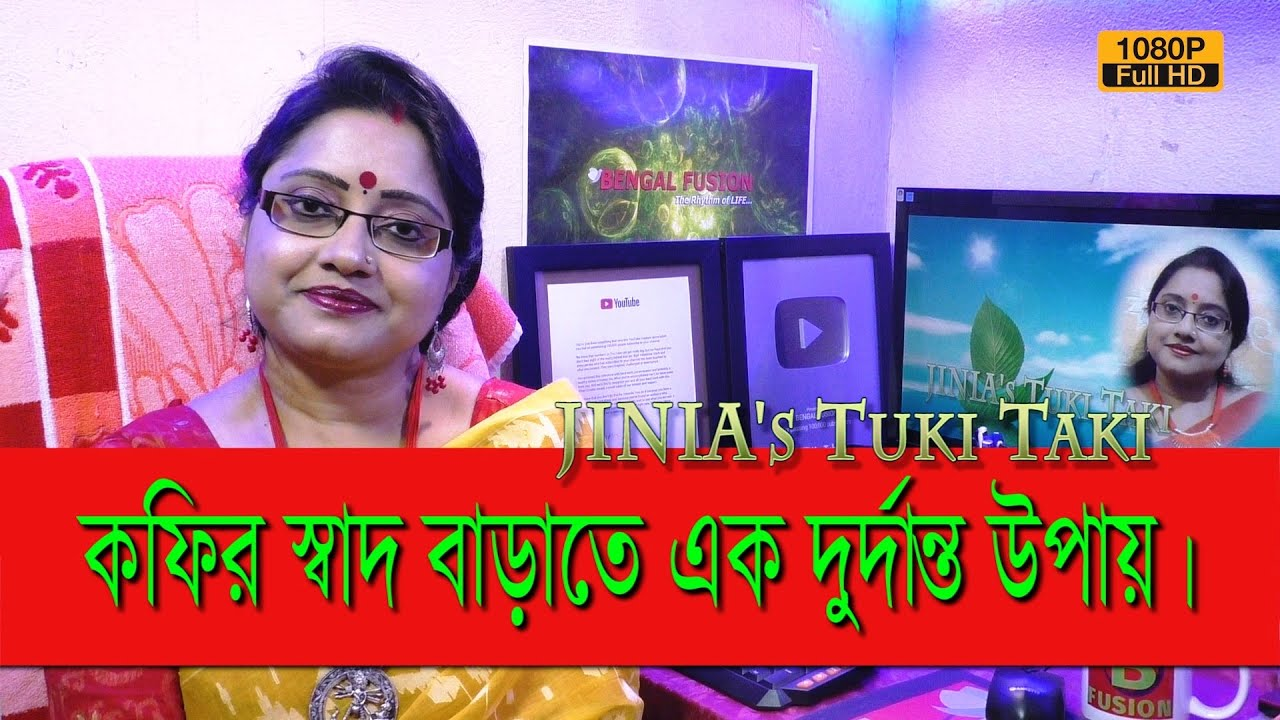 JINIA's Tuki Taki # 505   কফির স্বাদ একটু বাড়াতে এক দুর্দান্ত উপায় জেনে নিন।   2 min. Solution