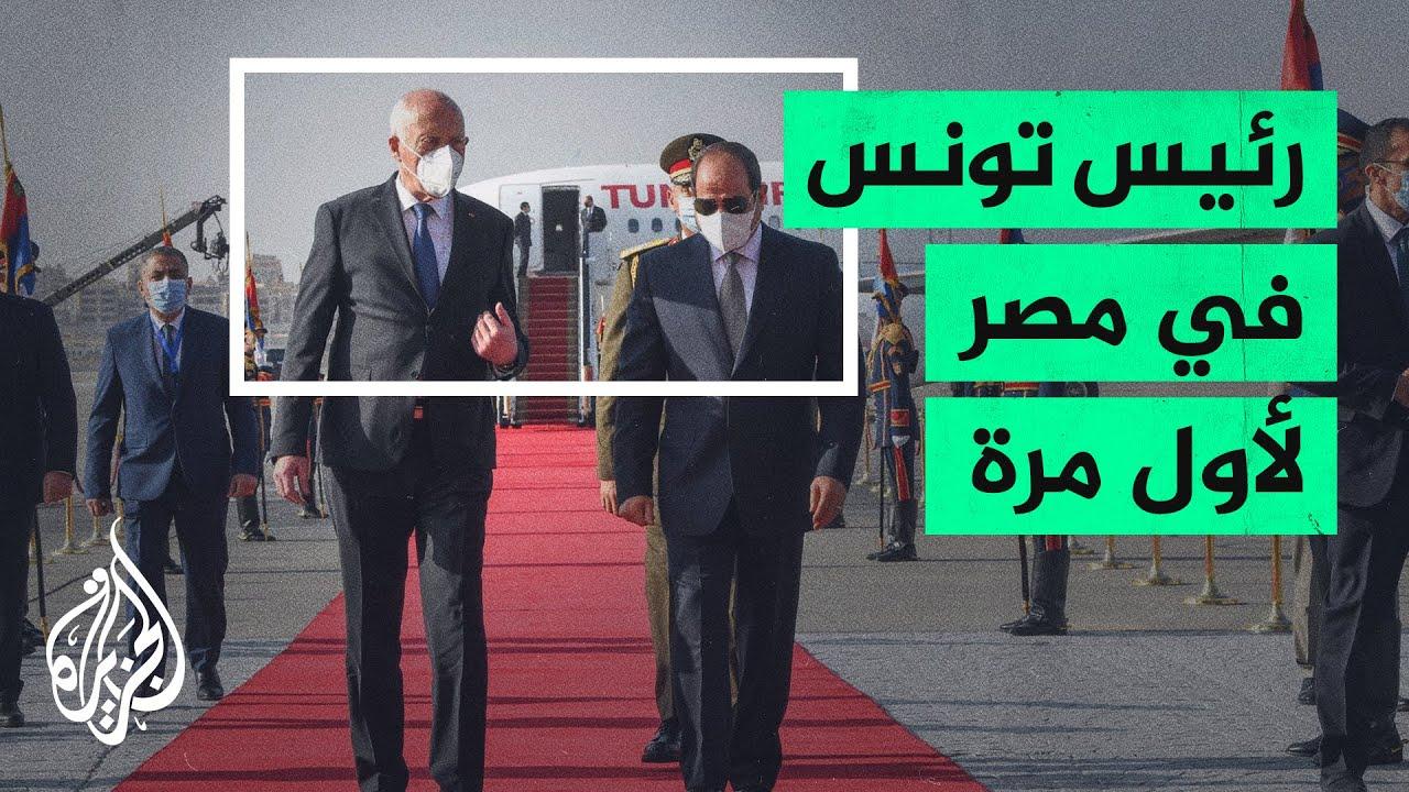 الرئيس قيس سعيد: لن نقبل المساس بأمن مصر المائي  - نشر قبل 36 دقيقة
