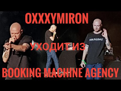 Oxxxymiron объявил об уходе из Booking Machine! ШОК КОНТЕНТ! | Концертоман