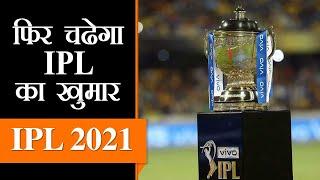 IPL Live Updates 2021। IPL के दूसरे चरण का आगाज, आमने-सामने होंगी CSK और MI की टीम | MI vs CSK