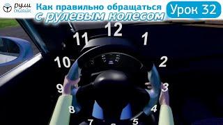 Урок 32 Как правильно обращаться с рулевым колесом
