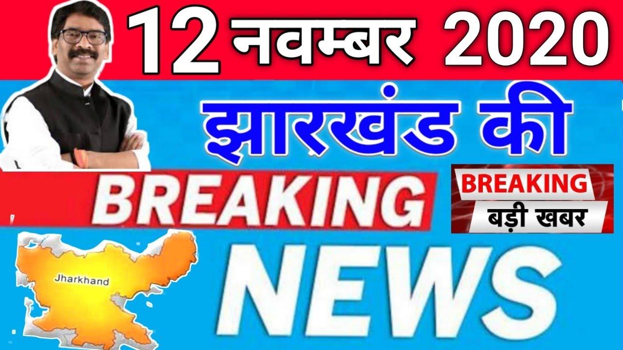 today 12 november 2020 | jharkhand ki taja khabar | jharkhand breaking news || daily news jharkhand