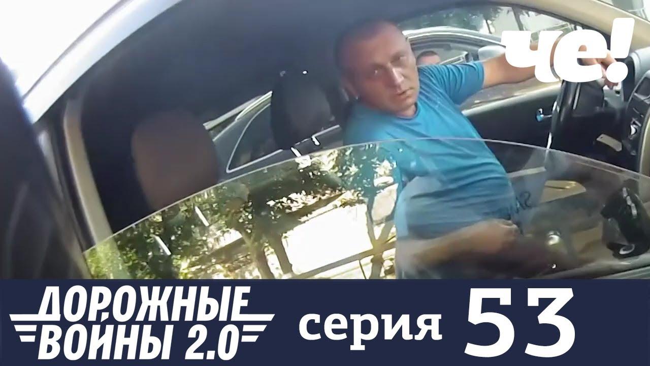 Дорожные войны 8 сезон 53 выпуск 30.06.2020