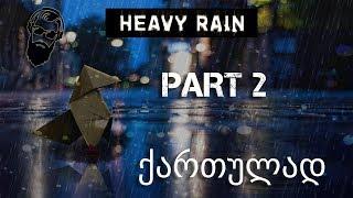 Heavy Rain PS4 ქართულად ნაწილი 2