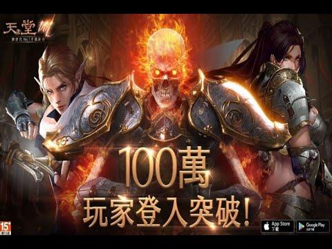 《天堂M》開服36小時破百萬玩家 塞爆二度追加伺服器