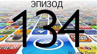 Лучшие игры для iPhone и iPad (134)