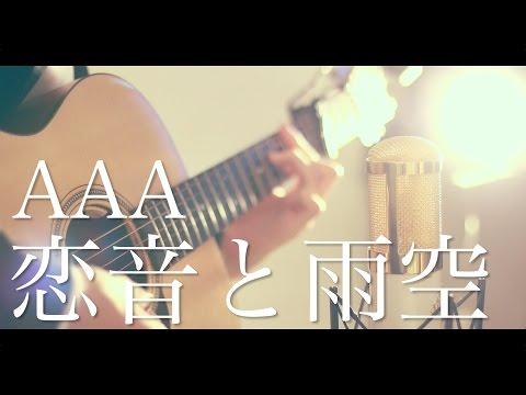 恋音と雨空 / AAA (cover)