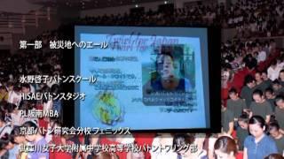 Twirl for Japan-東日本大震災復興支援バトントワリング公演-