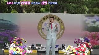 가수 김동식,노을빛 서해대교 원곡김상배,제5회 케이팝 탑 스타스 신인가수 선발대회