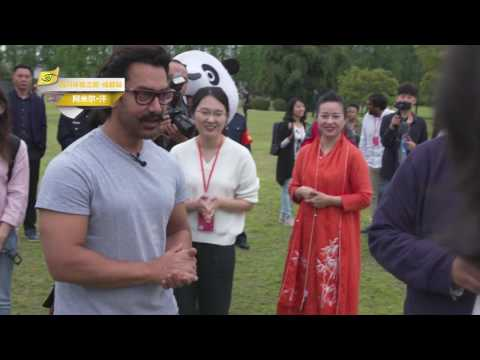 """I'm in China"" Aamir Khan in Chengdu, Sichuan--TaiChi and Dangal"
