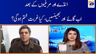 Hafeez Ullah Niazi | Kia Ghurbat Khatam Hogi?