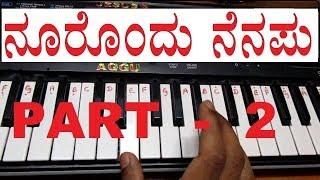 "Gambar cover Learn (How) to play ""Noorondu Nenapu - Bandhana"" Kannada movie full song on keyboard PART-2"