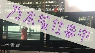 """乃木坂46 21stシングル「ジコチューで行こう!」特典映像""""乃木坂仕事中""""予告編"""