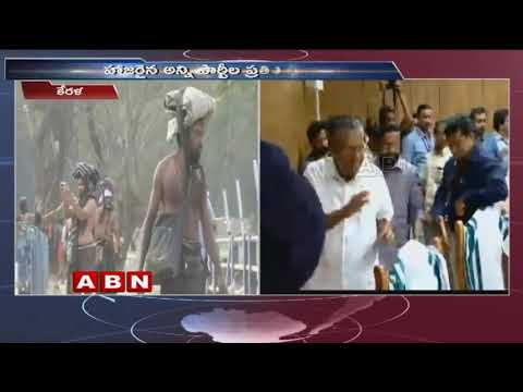 Kerala Govt Holds All Party Meet on Sabarimala Issue | ABN Telugu